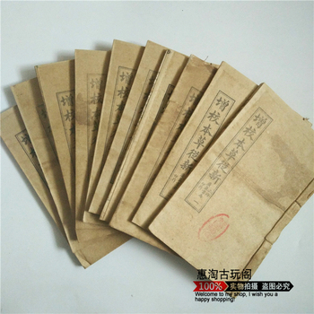China old line book Medical synergistic herbs from the new 10 Edition image