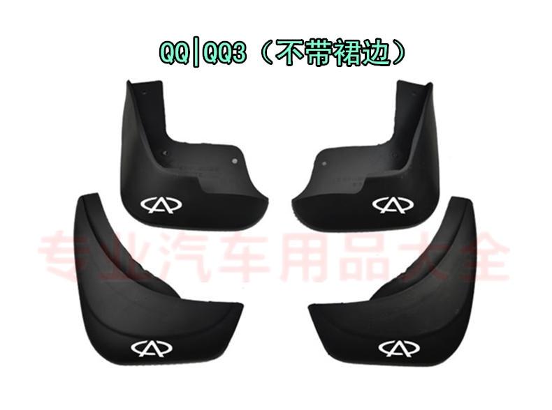 Используется для Защитные чехлы для сидений, сшитые специально для chery QQ6 QQ3 QQ Брызговики стайлинга автомобилей крыло брызговики - Цвет: Without skirt QQ QQ3
