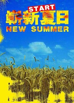 《崭新夏日》2004年中国大陆电影在线观看