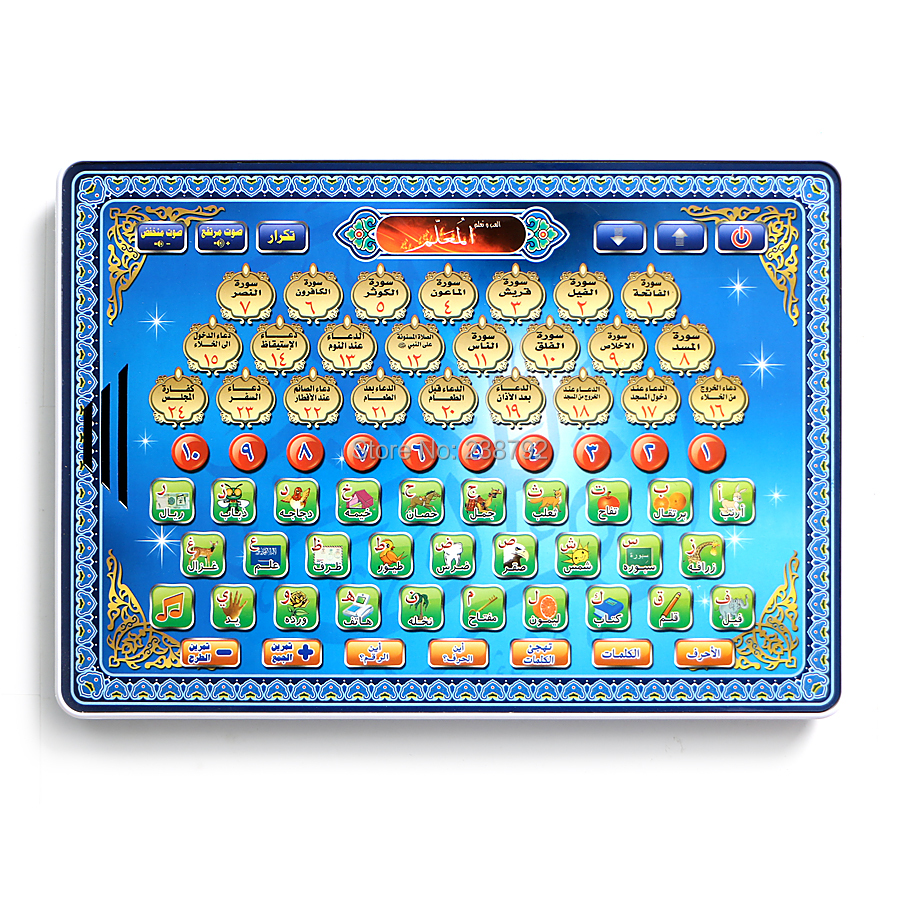 Arabic Language Al Huda with 24 section holly quran and Arabic numbers, Word Tablet Computer Learning Educational Islamic Toys