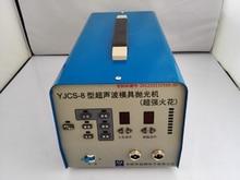 YJCS-8 Professional Ultrasonic Mold Polisher Polishing Machine ,Superacid Sparks, Precision  Sparks,  vivid pattern