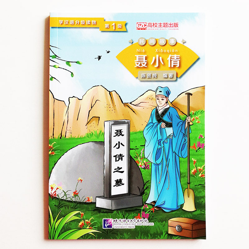 Graded Readers For Chinese Language Learners (Folktales): Nie Xiaoqian Chinese Reading Book Level 1 : 500 Words