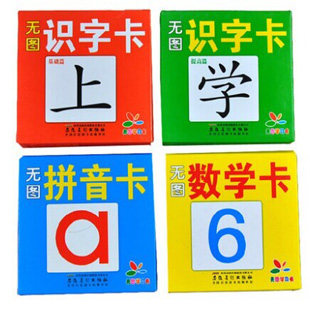 4 box /set Chinese characters cards for learners with pin yin and Chinese stroke,learning hanzi free shipping