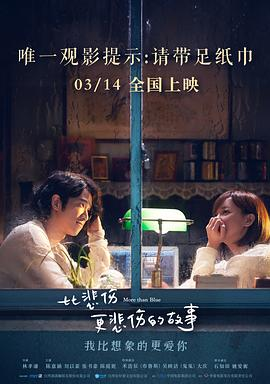 比悲伤更悲伤的故事台湾的海报