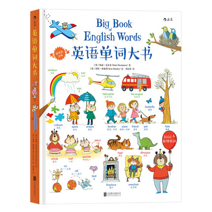 Big book of English words Zero-based English-Chinese bilingual vocabulary situational learning primary picture textbooks 100 first english words sticker book