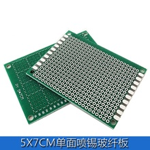 5 7CM single sided spray tin 1 6 thick 2 54 pitch universal board Universal circuit