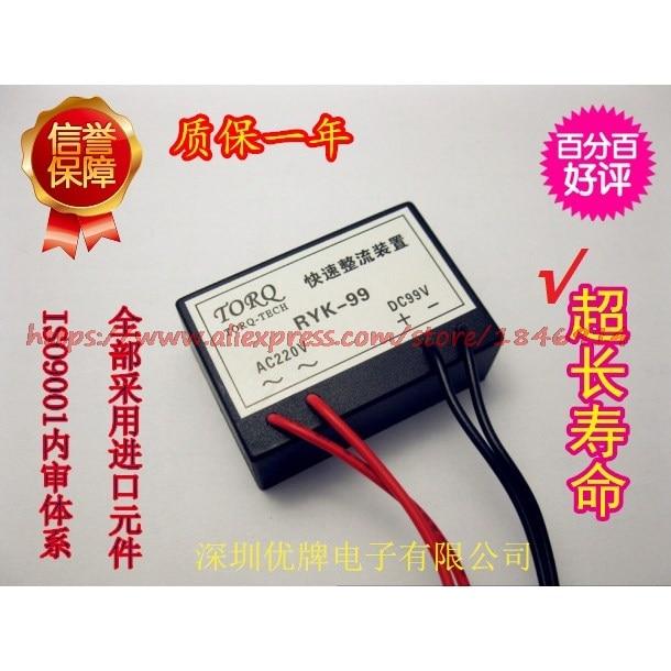Free shipping  RYK-99, fast brake rectifier, rectifier