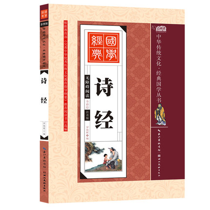 Book Of Songs Shi JIng With Pinyin /  Chinese Traditional Culture Book For Kids Children Early Education