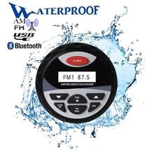 ימי עמיד למים Bluetooth סטריאו רדיו אודיו FM AM מקלט רכב MP3 נגן USB צליל מערכת לאופנוע סירת ספא UTV טרקטורונים