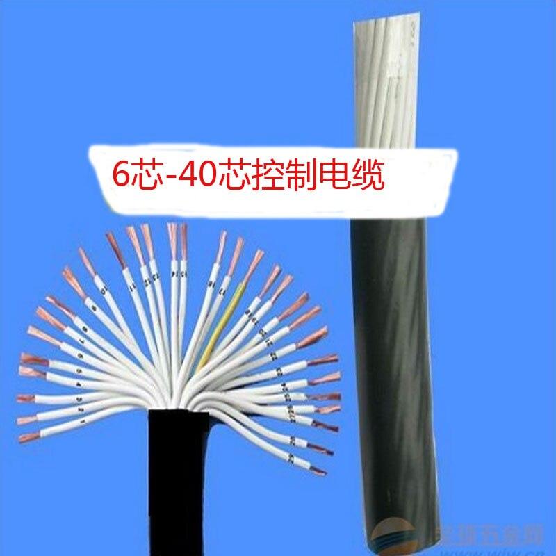 Cable RVV, 1m 0.5^mm2 40 cores Multi core control wires, cables ...