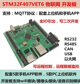 MQTT STM32F407VET6 development board support wifi/camera/speech recognition