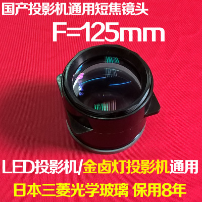 free shipping projector diy lens LED projector DIY parts 125mm focal length dimater 58mm for projection lcd small than 5.8 inch