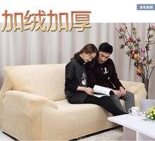 Elastic sofa cover plus velvet thickening slip-resistant elastic all-inclusive leather sectional