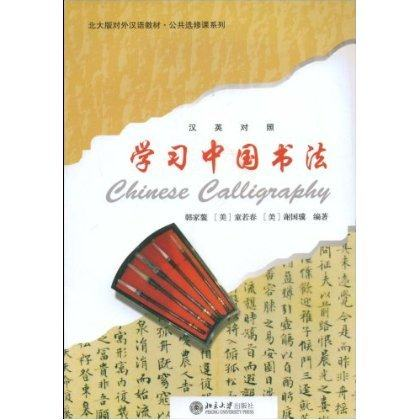Chinese Calligraphy (With 1 CD) (Chinese-English) -Peking University-Public Elective Course Series times newspaper reading course of intermediate chinese 1 комплект из 2 книг