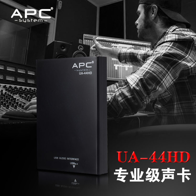 APC UA-44HD Professional recording arranger sound card audition tuning phone and computer dedicated