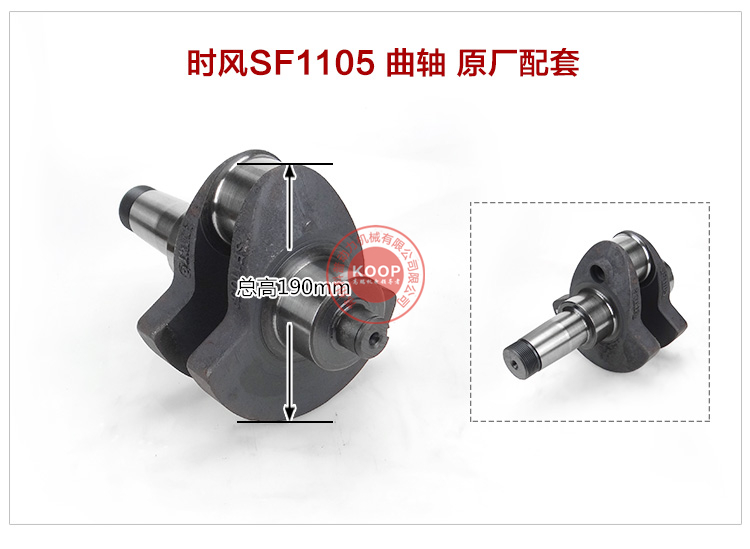 Fast Ship diesel engine SF1105 Crankshaft use on suit for SHIFENG and all Chinese brand fast ship diesel engine 188f conical degree crankshaft taper use on generator suit for kipor kama and all chinese brand