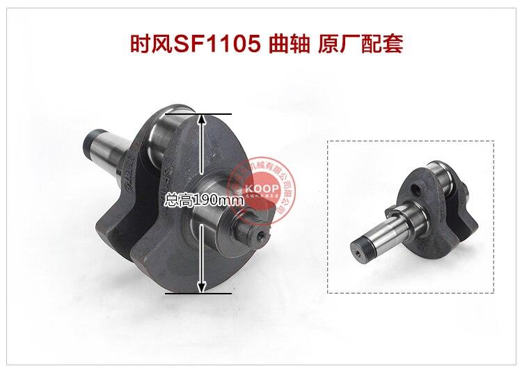 Utilisation rapide de vilebrequin du moteur diesel SF1105 de bateau sur le costume pour SHIFENG et toute la marque chinoise