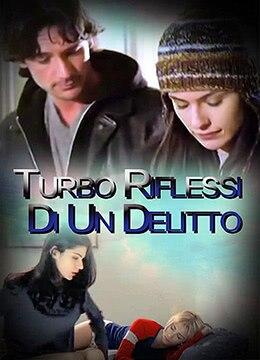 《真相大白》1999年意大利犯罪电影在线观看