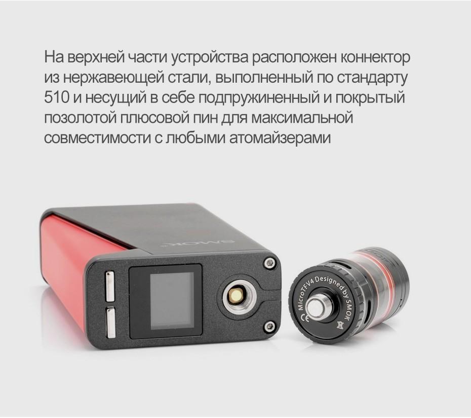 Smok-H-Priv-220W-kit_07