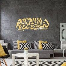 Muslim Islamic Eid al-Fitr Acrylic Mirror self-adhesive wall sticker living room stickers Background decoration painting
