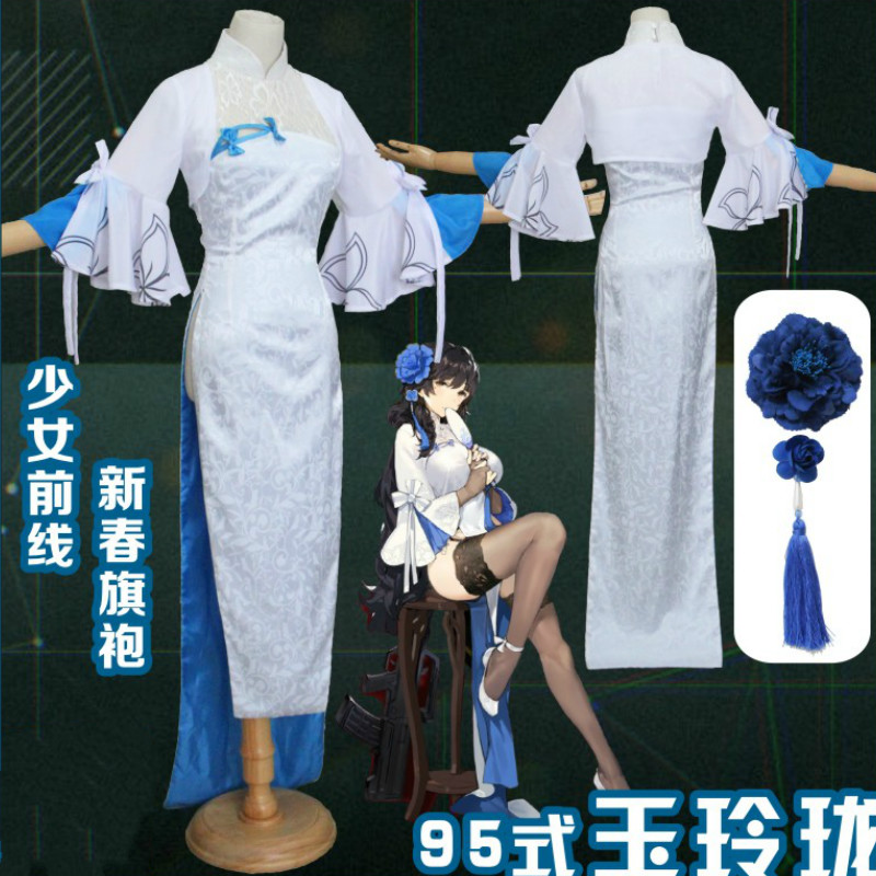 Cos Girls Frontline Cosplay Costume Game Cosplay New Year Yulinglong Qipao cheongsam 95 Automatic Rifle DSR95
