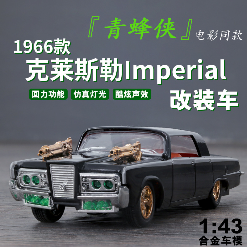 1:43 Green Hornet Man Pull Back Alloy Car Imitates True Car Model Acoustooptic Echo Dodge Muscle Car Boy Toys Birthday Gift image