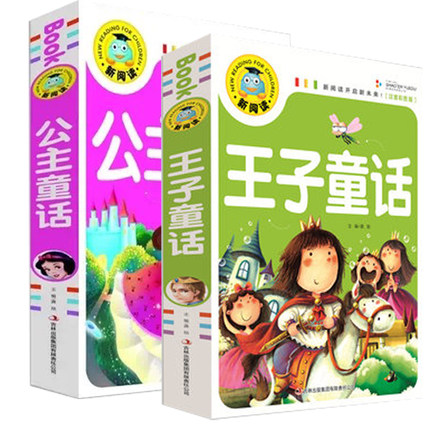 2pcs/set Kids Children Short Story Bedtime Books with pin yin and colorful pictures / Princess and Prince fairy tale the complete adventures of sanmao baby and kids early education story book with pin yin and pictures