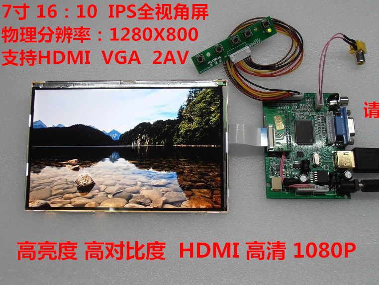 HDMI 2AV VGA 7 inch IPS LCD panel HSD070PWW1 1280 800 Raspberry pie LCD screen display