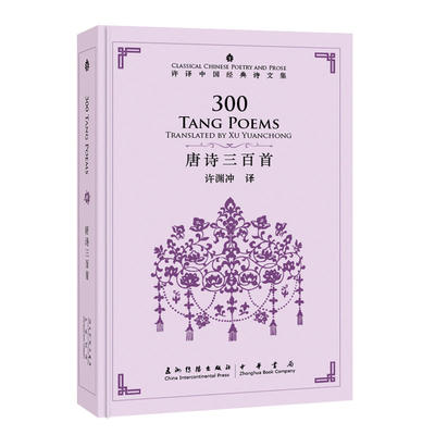 Bilingual 300 Tang Poems In Chinese And English By Xu Xuan Chong / Chinese Culure Book