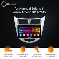 Ownice K1 K2 Android 8.1 Car DVD Radio GPS Player For Hyundai Solaris 1 2 Verna 2011 2018 Car PC Headunit Radio Video Player