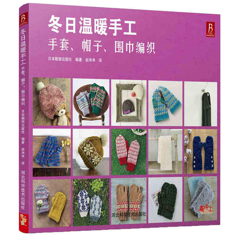 easy to understand Woven Winter scarves / scarves / hats / gloves / shawl crochet knitting book Chinese version Tutorial hats & scarves for kids