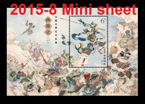 Mini sheet China Postage stamps 2015-8 Mini sheet Journey to the West morais r the hundred foot journey