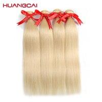 Huangcai毛613蜂蜜ブロンドのブラジル髪編むバンドルストレート人間の毛延長12インチに24インチ非レミ