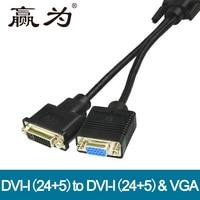 25cm DVI I 24 5 DVI To VGA Converter Cable 1 Male To 2 Female Adapter
