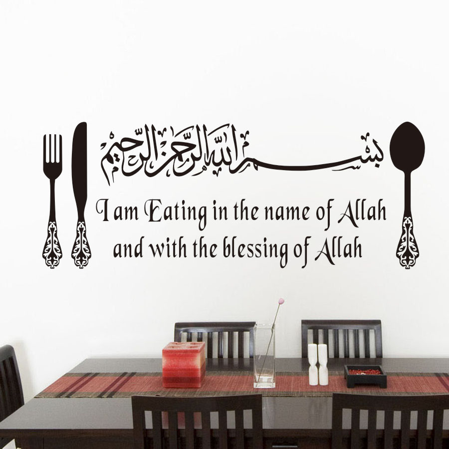 Islamic Dining Kitchen Wall Art Stickers,Eating in the name of ALLAHBismillah Removable Vinyl Decals,Home Decor JD1549