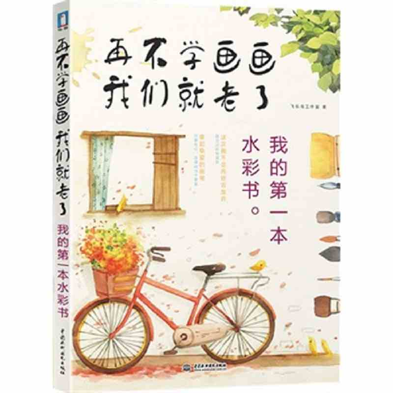 learn watercolor painting before old : my first watercolor pen book Chinese water color brush drawing book my first dinosaur colouring book