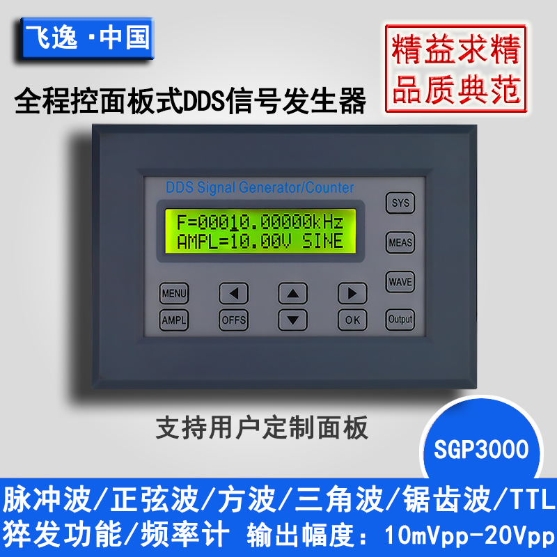 SGP3000 DDS Signal Generator / Trigger Pulse Train Output /PWM Test / Remote Control