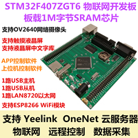 Internet Of Things WiFi Stm32f407zgt6 Development Board Remote Control Cloud Server Intelligent Things