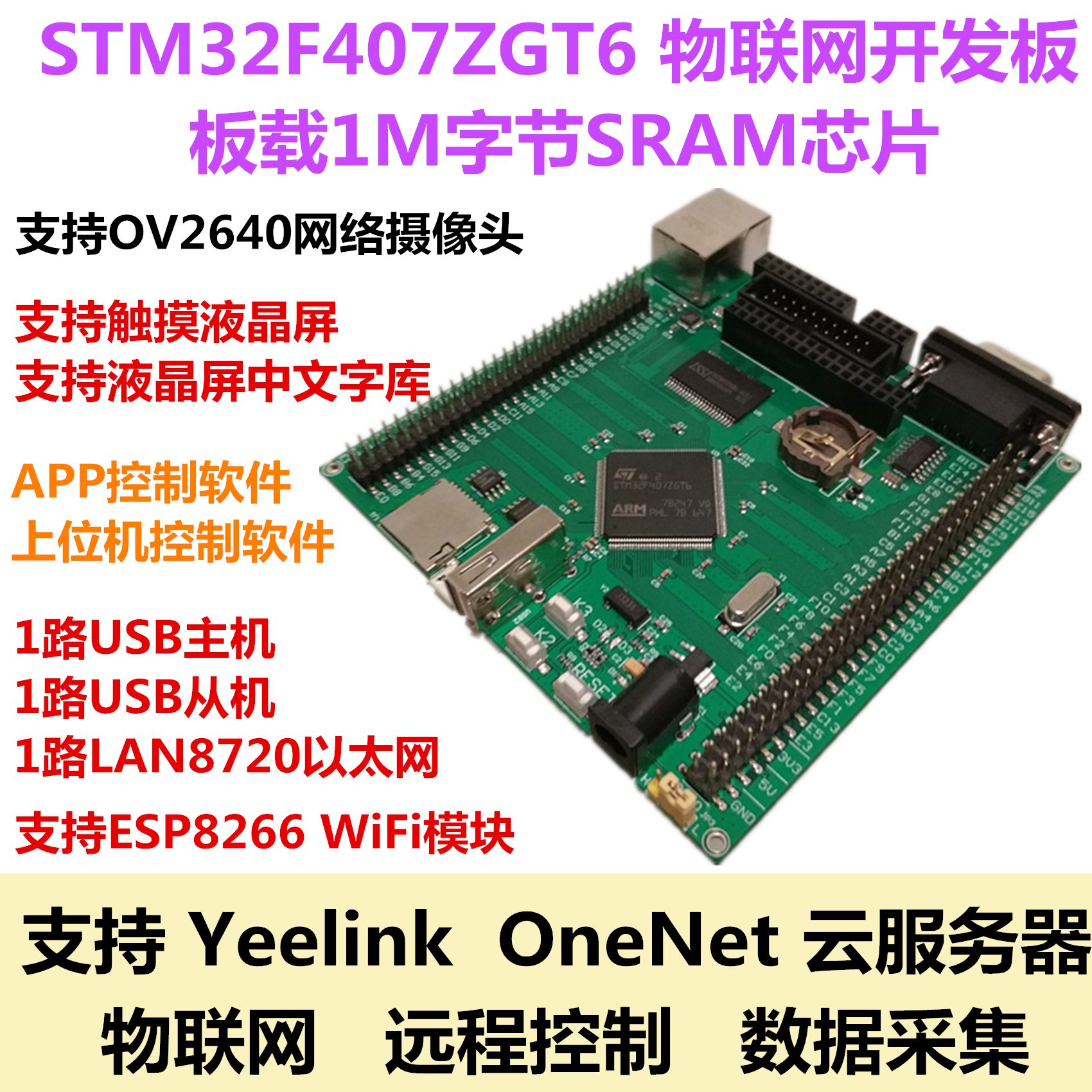Internet of Things, WiFi Stm32f407zgt6 Development Board, Remote Control, Cloud Server, Intelligent Things lua wifi nodemcu internet of things development board based on cp2102 esp8266