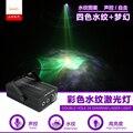 Бесплатная доставка, лазерный луч с волной воды, сценический эффект для dj disco RG проектора, работа с движущейся головкой, точечная мойка, somke м...