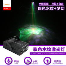 Free shipping water wave laser beam stage effect light for dj disco RG projector work with moving head spot wash somke machine