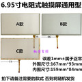 "New 167*93mm 167*93 mm 167mm * 93 mm 4 Wire Resistive 6.9 "" 6.95 inch Touch Screen Panel Digitizer  for Car DVD PLC  167 x 93mm"