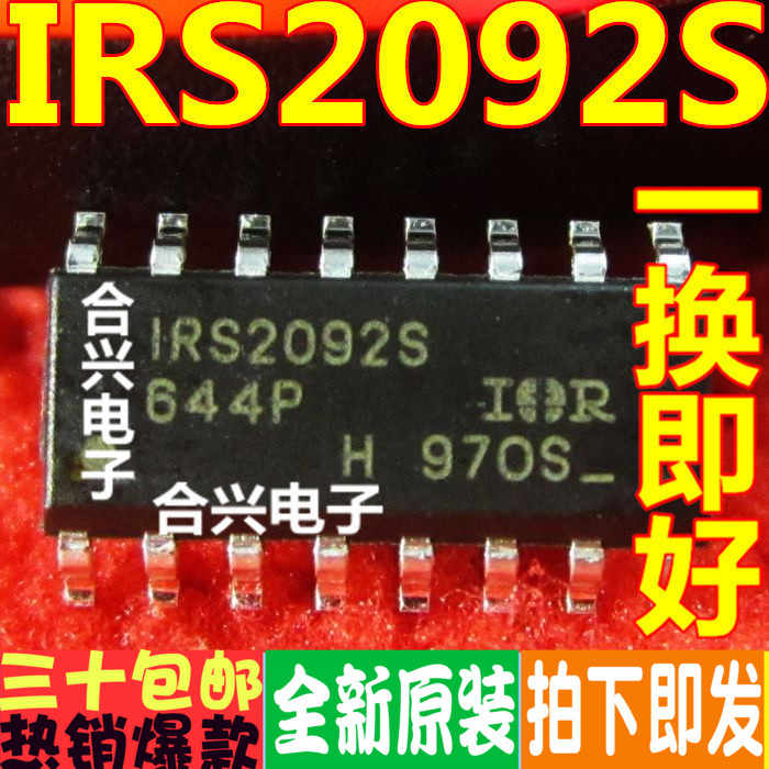IRS2092S التصحيح SOP-16 أنا جديد المستوردة الأصلي بقعة يمكن اطلاق النار مباشرة