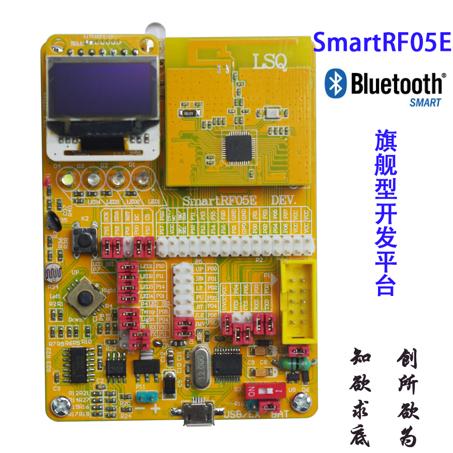 SmartRF05E bluetooth 4.0 BLE CC2540/CC2541 carte de développement IOS source