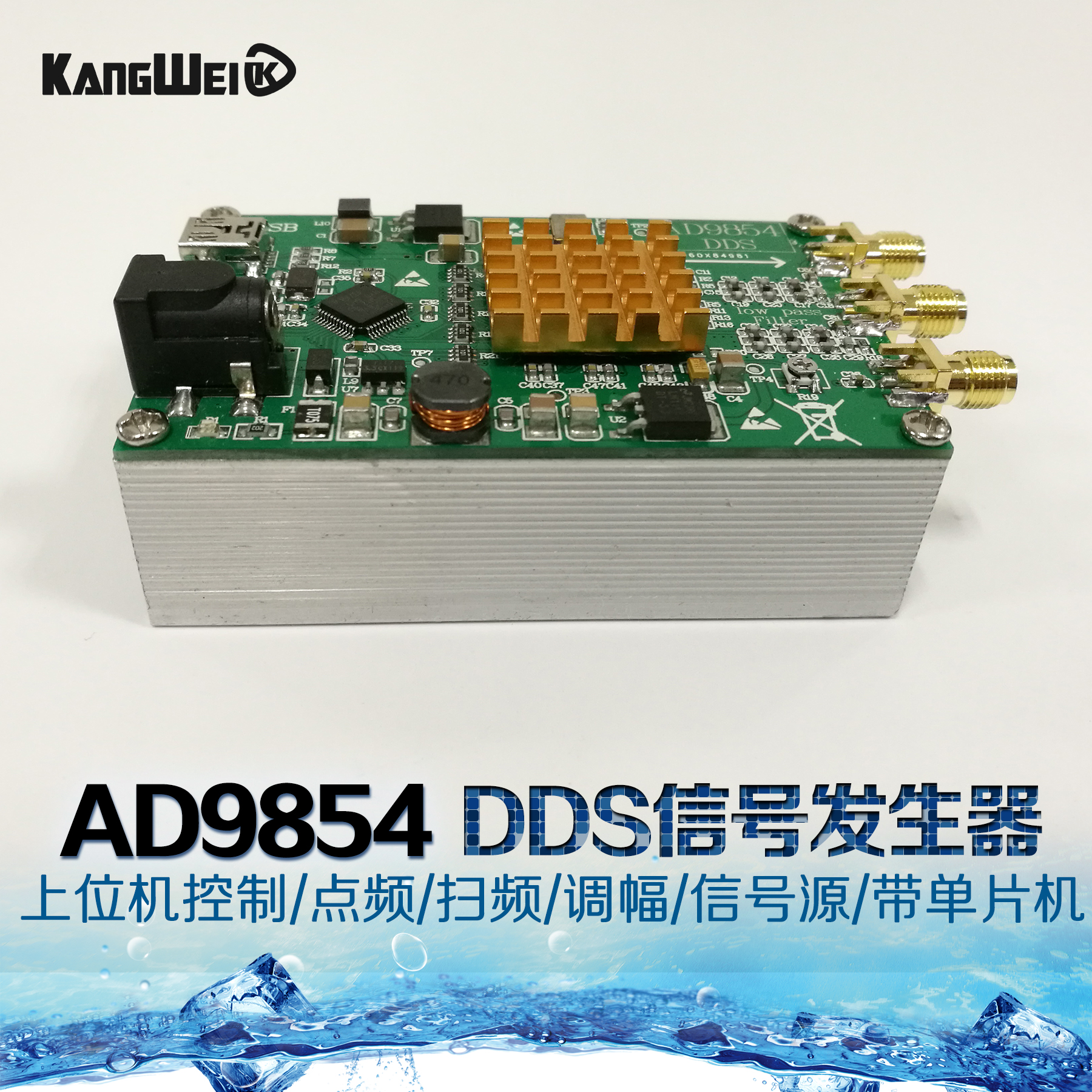 AD9854 single chip microcomputer, DDS signal generator module, upper computer frequency sweep frequency modulation signal source