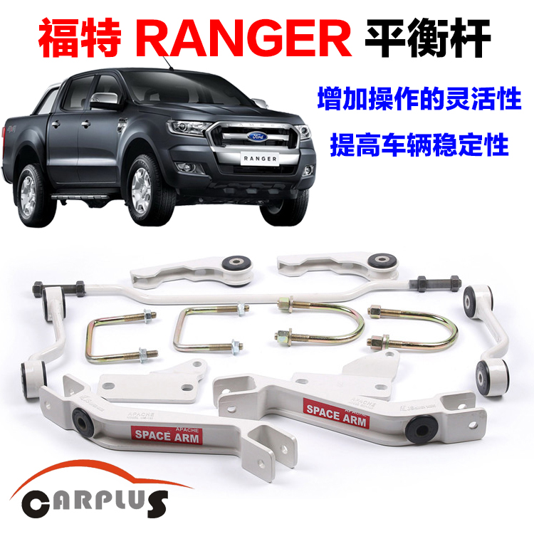 High quality 2012-2016 T6 for RANGER car balancing stabilizer bar shock absorption rod strengthen balancing pole refires