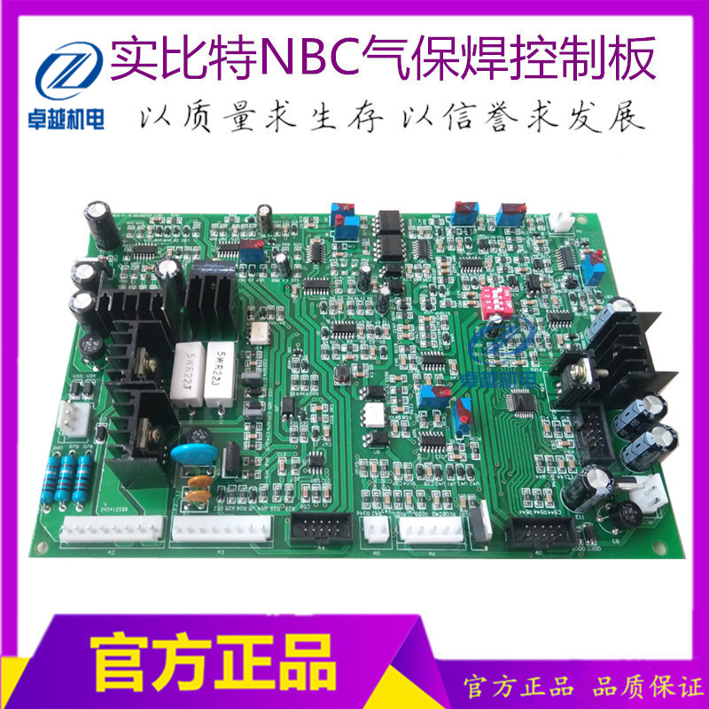 Real Bit NBC-350 500 Gas Shielded Welding Control Plate NBC (two) Welding Main Board (new Type) купить в Москве 2019