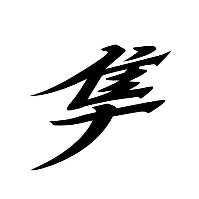 Us 107 40 Off115101 Cm Japanischen Hayabusa Kanji Text Auto Aufkleber Reflektierende Motorrad Zubehör Schwarzsilber S8 2003 In 115101 Cm