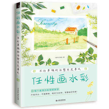 Watercolor Painting: The Cure Without Drafting Is Flower-grass Style Art Drawing Books