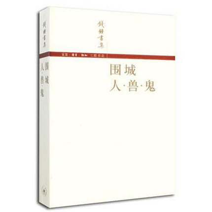 Fortress Besieged, Men, Beasts And Ghosts/Anthology Of Qian Zhongshu (Chinese Edition) For Chinese Famous Fiction Book